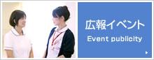 広報イベント