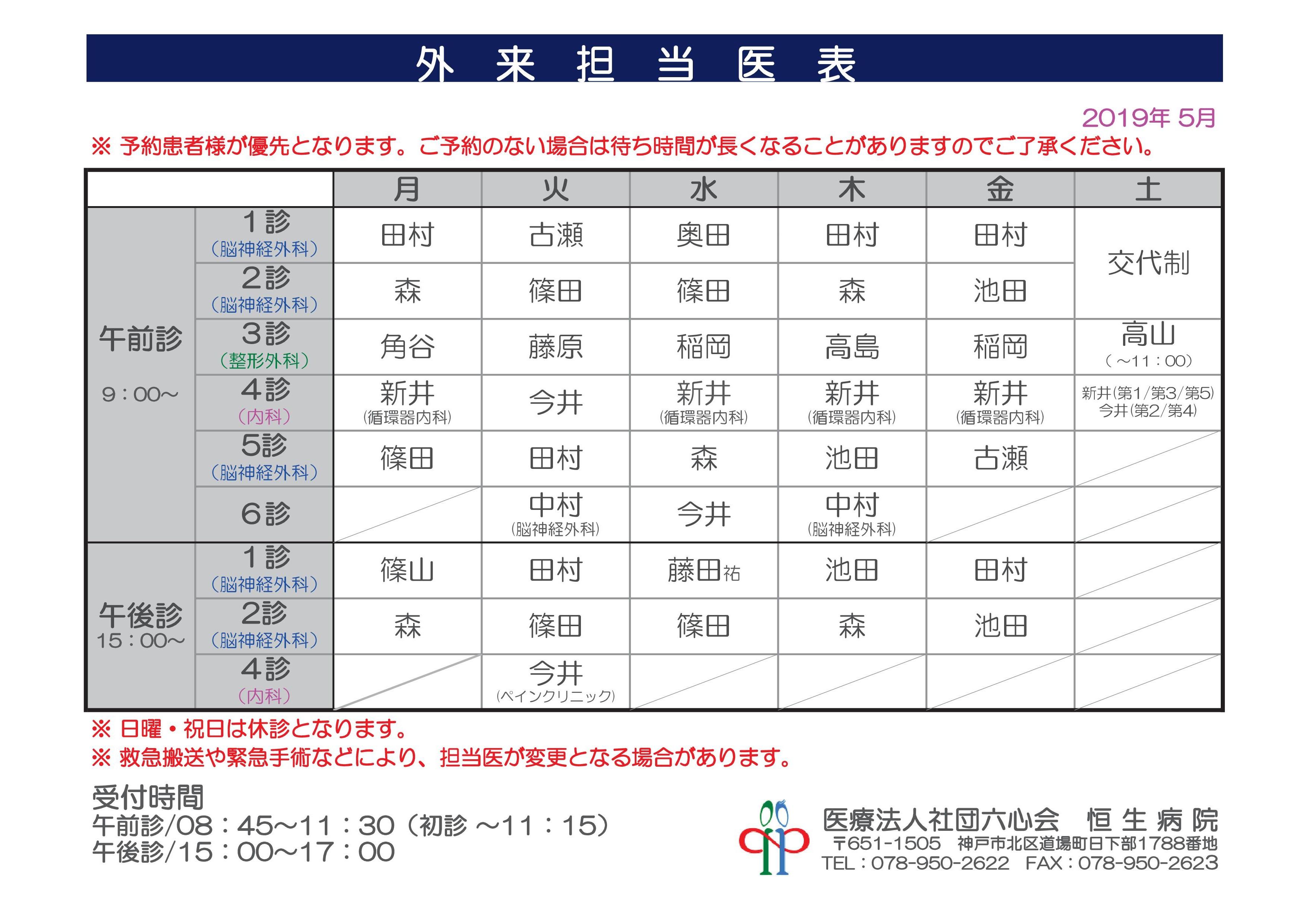外来担当医表 2019.5(新).jpg