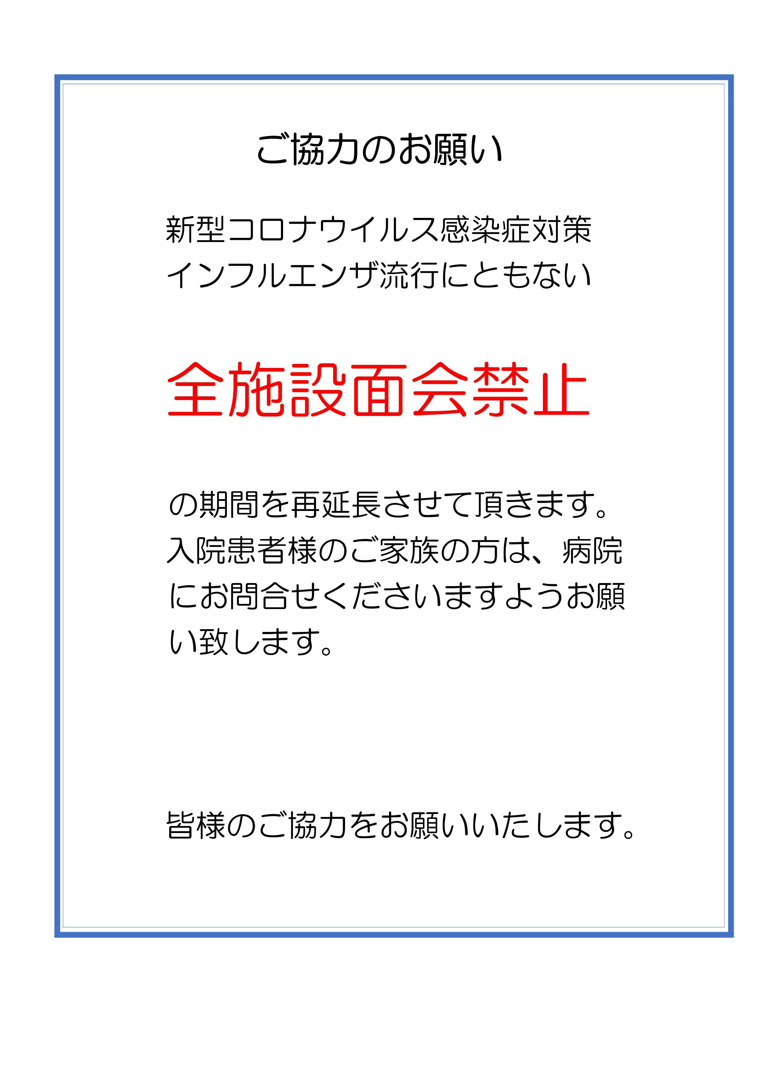 Microsoft Word - ご協力のお願い 延長2.jpg