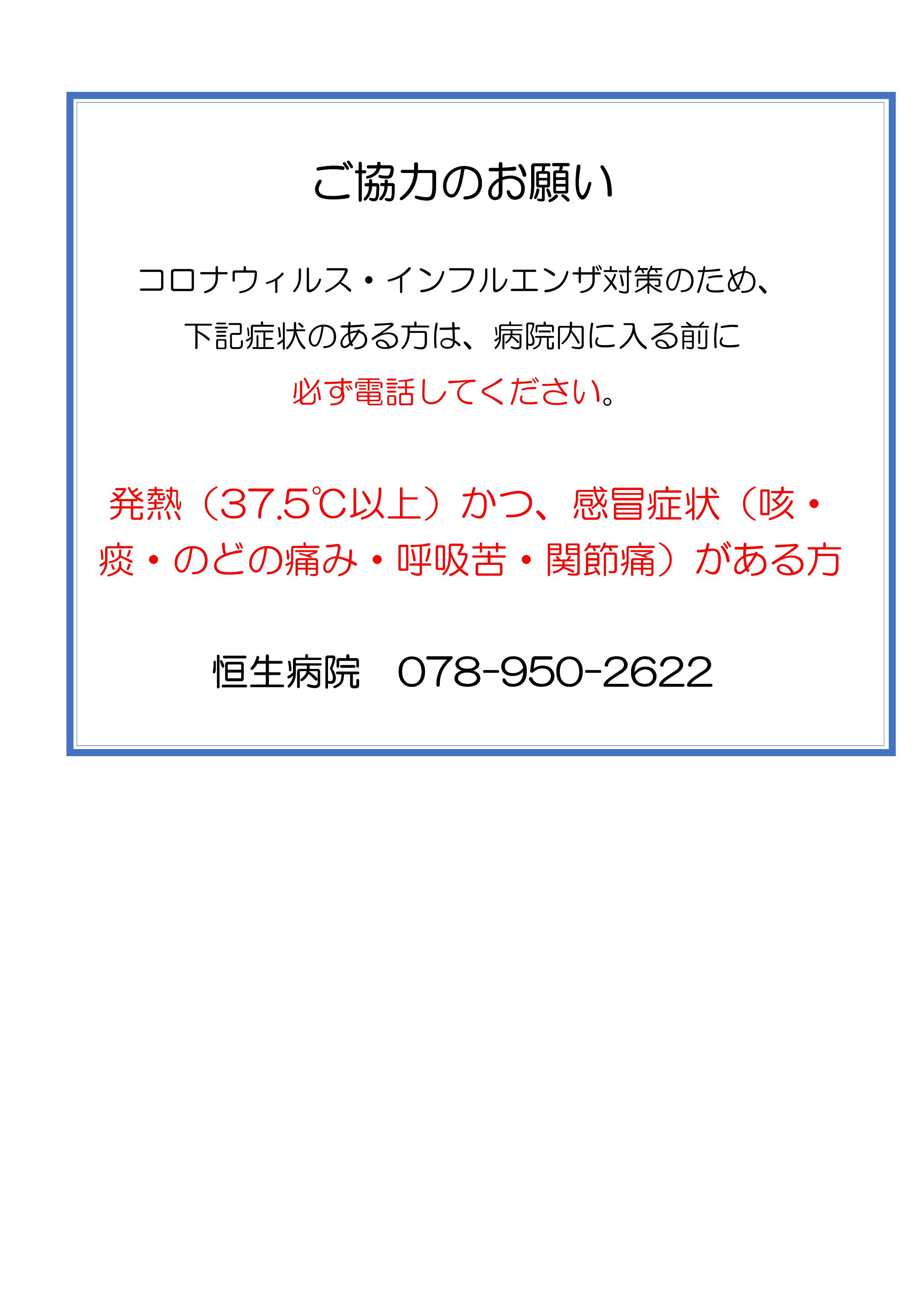 Microsoft Word - ご協力のお願い.jpg